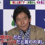 今井雅之さんが闘った大腸がんは女性がヤバい!?検診率が異常な結果に