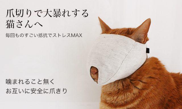 猫用 ふもふ マスク 人気 おすすめ