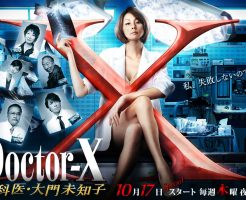 米倉涼子新ドラマ『ドクターX~外科医・大門未知子~』から考える日本の医療制度~今必要なこと~