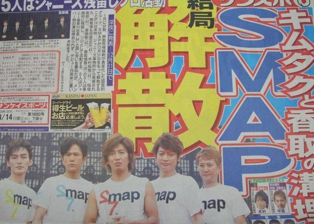 SMAP解散は予兆されていた!?稲垣五郎さんが27年間貫いてきたNGを解禁した驚きの理由がヤバい