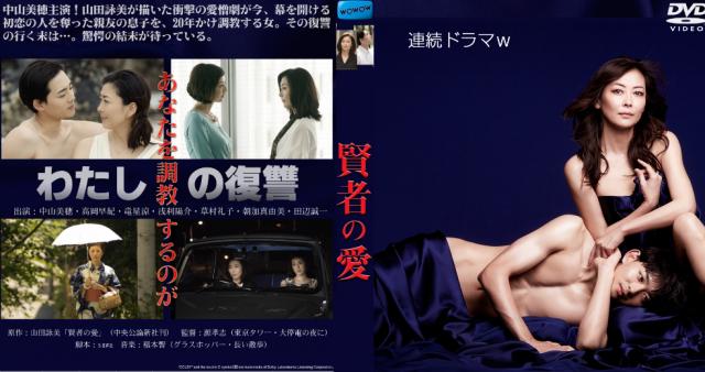 竜星涼と中山美穂出演ドラマ『賢者の愛』動画はデイリーモーションで視聴可能?