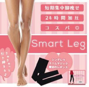 足痩せレギンス人気は桐谷美玲もおすすめのコレ!お風呂で活用もできる効果のあるものとは?