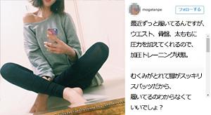 桐谷美玲さんがアメブロやTwitterで愛用していることをアップしたことで、爆発的な人気になったアイテムです。